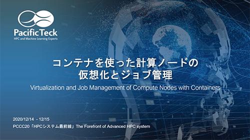 コンテナを使った計算ノードの仮想化とジョブ管理